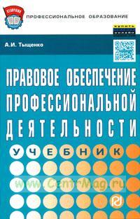 Правовое обеспечение профессиональной деятельности : учебник 3-e изд