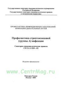 СП 3.1.2.1203-03 Профилактика стрептококковой (группы А) инфекции