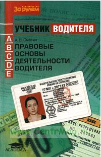 Правовые основы деятельности водителя: учебник водителя транспортных средств категорий