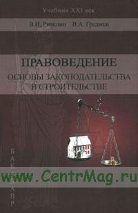 Правоведение. Основы законодательства в строительстве