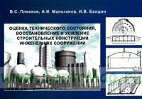 Оценка технического состояния, восстановление и усиление строителных конструкций инженерных сооружений. Издание второе, переработанное и дополненное.