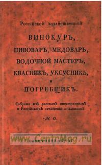 Российский хозяйственный винокур, пивовар, медовар, водочный мастер, квасник, уксусние и погребщик