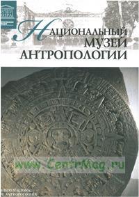 Великие музеи мира. Том 87. Национальный музей антропологии (Мехико)