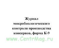 Журнал микробиологического контроля производства консервов, форма К-9