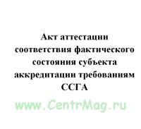 Акт аттестации соответствия фактического состояния субъекта аккредитации требованиям ССГА (Приложение N 6 к Правилам по проведению аккредитации в системе сертификации в гражданской авиации РФ)