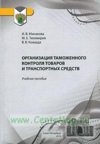 Организация таможенного контроля товаров и транспортных средств: учебное пособие