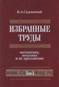 Избранные труды: Математика, механика и их приложения. В 3-х томах: Том 3