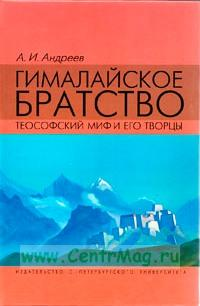 Гималайское братство. Теософский миф и его творцы (Документальное расследование)