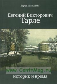 Евгений Викторович Тарле. Историк и время