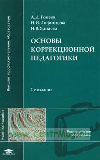 Основы коррекционной педагогики: учебное пособие