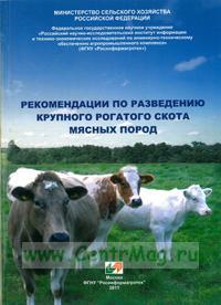 Рекомендации по разведению крупного рогатого скота мясных пород