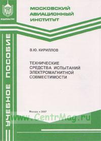 Технические средства испытаний электромагнитной совместимости: Учебное пособие