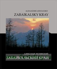 Забайкальский край. Авторский фотоальбом