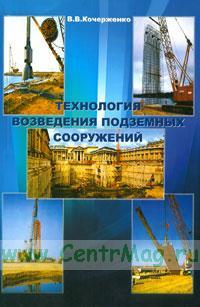Технология возведения подземных сооружений