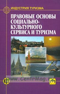 Индустрия туризма: Правовые основы социально-культурного сервиса и туризма