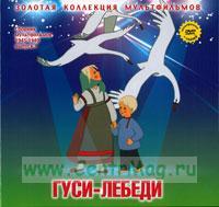 Золотая коллекция мультфильмов. Выпуск 3. Гуси-лебеди (книга с DVD )