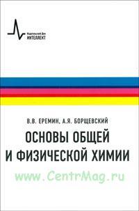 Основы общей и физической химии: Учебное пособие