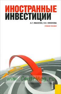 Иностранные инвестиции: учебное пособие (2-е издание, стереотипное)