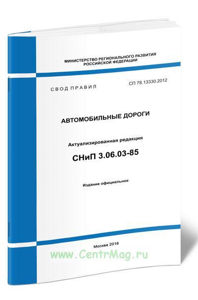 СП 78.13330.2012 Автомобильные дороги 2020 год. Последняя редакция