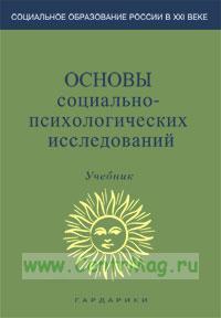 Основы социально-психологических исследований: учебник