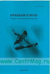 Прыжки в воду. Учебник для вузов физической культуры