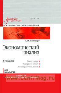 Экономический анализ: Учебник для вузов (3-е издание)
