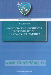 Политические институты: проблемы теории и актуальная практика