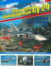Фронтовой бомбардировщик СУ-24. Ядерный