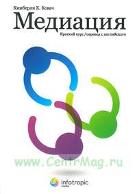 Медиация: краткий курс. 2-е издание