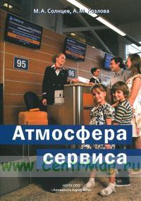 Атмосфера сервиса: учебное пособие