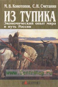 Из тупика. Экономический опыт мира и путь России. (Издание второе, переработанное)