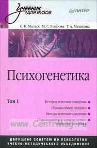 Психогенетика. Том 1. учебник для вузов