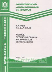 Методы прогнозирования космической деятельности: Учебное пособие