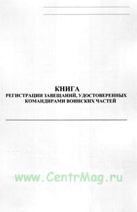 Книга регистрации завещаний, удостоверенных командирами воинских частей