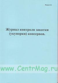 Журнал контроля закатки (укупорки) консервов форма К-6