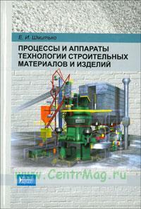Процессы и аппараты технологии строительных материалов и изделий: учебное пособие