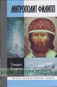 Митрополит Филипп