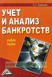 Учет и анализ банкротств: Учебное пособие (2-е издание)