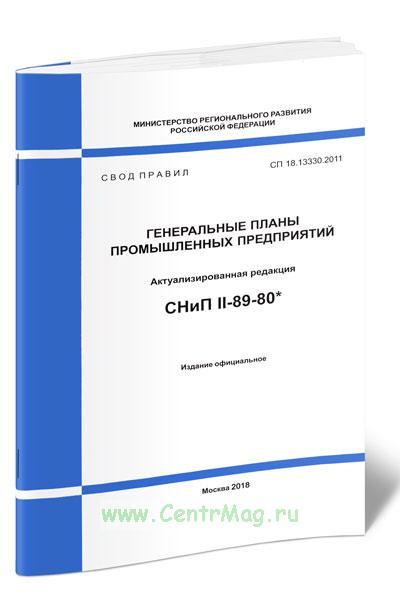 СП 18.13330.2011 Генеральные планы промышленных предприятий 2019 год. Последняя редакция