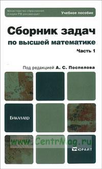 Сборник задач по высшей математике. в 2-х частях.  Часть 1: учебное пособие