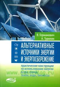 Альтернативные источники энергии и энергосбережение. Практические конструкции по использованию энергии ветра, солнца, воды, земли, биомассы