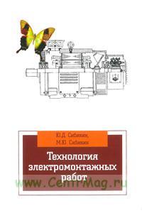 Технология электромонтажных работ : учебное пособие