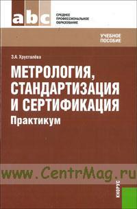 Метрология, стандартизация и сертификация. Практикум: учебное пособие (2-е издание, стереотипное)