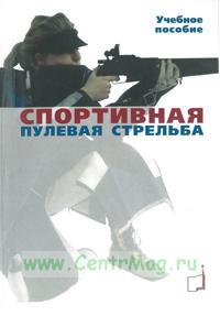 Спортивная пулевая стрельба. Учебное пособие