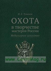 Охота в творчестве мастеров России. Медальерное искусство