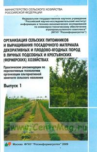 Организация сельских питомников и выращивания посадочных материалов декоративных и плодово-ягодных пород в личных подсобными крестьянских (фермерских) хозяйствах.