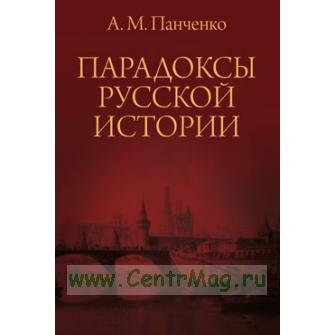 Парадоксы русской истории