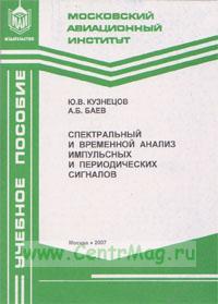 Спектральный и временной анализ импульсных и периодических сигналов: Учебное пособие