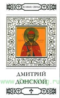 Великие святые. Том 4. Дмитрий Донской