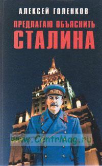 Предлагаю объяснить Сталина (издание второе, исправленное и дополненное)